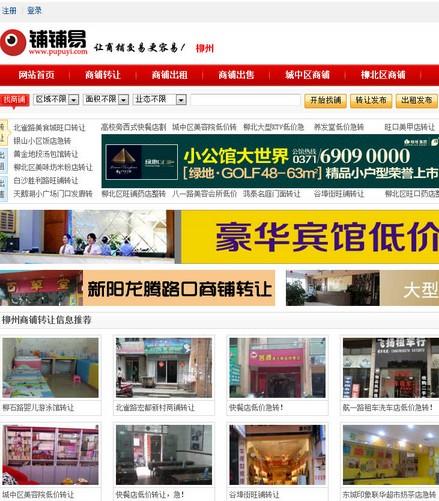 大型商铺行业门户网站模板 v1.0 - 源码下载 -六神源码网