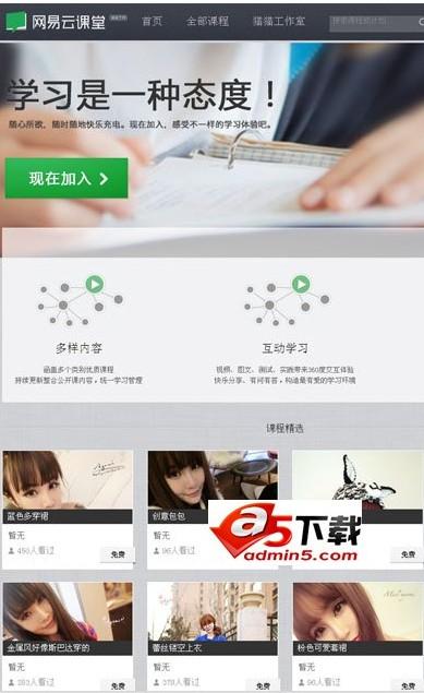 网易云课堂wordpress主题 - 源码下载 -六神源码网