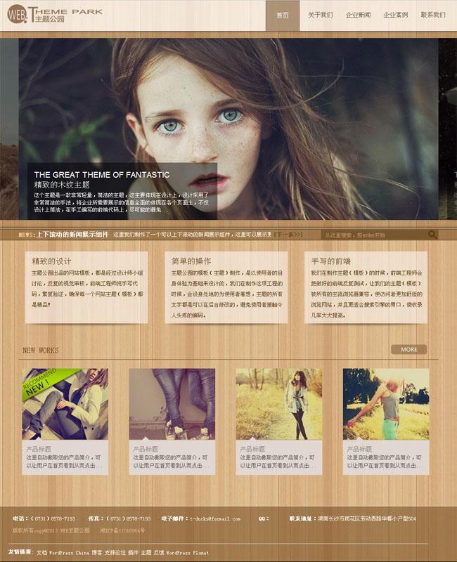 木纹背景wordpress主题 - 源码下载 -六神源码网