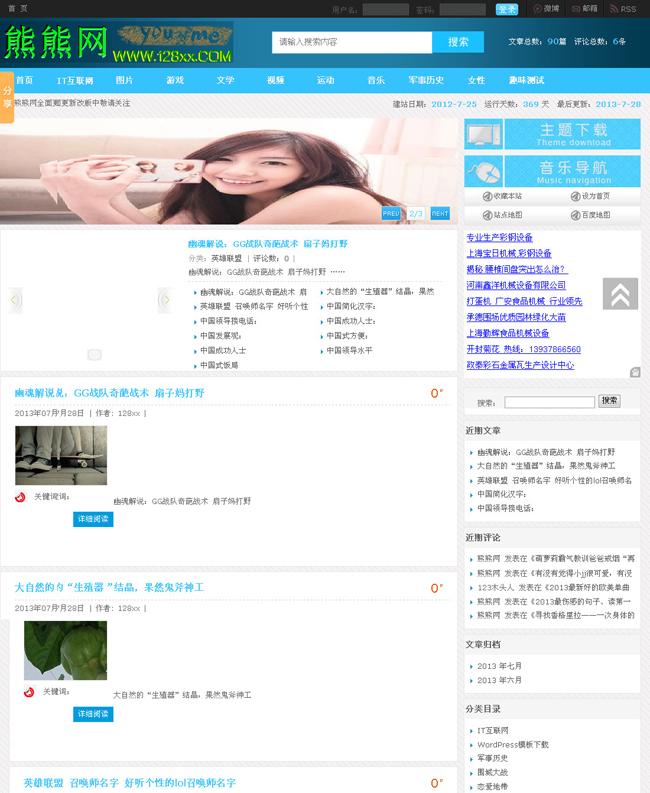 WordPress熊熊网主题模板 v1.0 - 源码下载 -六神源码网