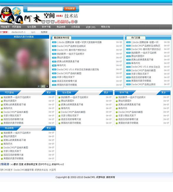DEDECMS新闻文章站模板2 - 源码下载 -六神源码网