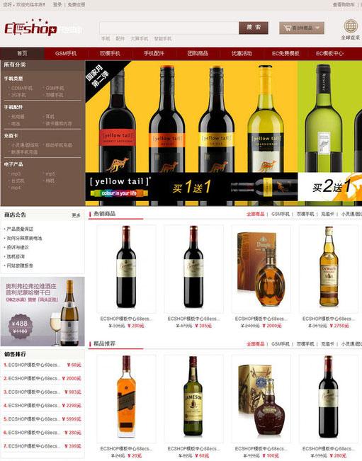 ECSHOP仿也买酒模板宽屏版for2.7.3 - 源码下载 -六神源码网