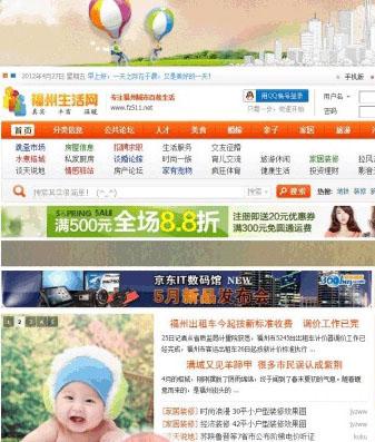 DX2.5正式版福州生活网模板 - 源码下载 -六神源码网