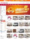 68ecshop最新仿美乐乐宽屏免费模板 - 源码下载 -六神源码网