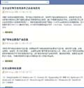 Z-Blog 仿Facebook主题(无留言版) v1.0 - 源码下载 -六神源码网