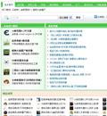 dedecms5.7 茹茹游戏网文章+软件清爽模版 - 源码下载 -六神源码网