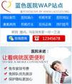 通用蓝色医院WAP手机网站DEDECMS免费模板 - 源码下载 -六神源码网