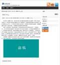 Z-Blog 2.X 黑白博客模板LaoZuo_Air - 源码下载 -六神源码网