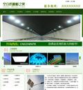 织梦绿色LED照明灯饰公司模板 dedecms免费模板 v1.0 - 源码下载 -六神源码网