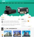 绿色印刷行业公司企业织梦网站源码模板 - 源码下载 -六神源码网