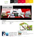 dedecms房地产公司企业网站模板 v1.0 - 源码下载 -六神源码网
