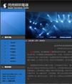 黑色简洁照明公司网站模板 - 源码下载 -六神源码网