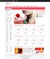 美容护肤企业网站模板 - 源码下载 -六神源码网