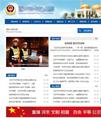 蓝色政府警务门户网站模板 - 源码下载 -六神源码网