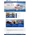 某船舶服务有限公司模板 v1.0 - 源码下载 -六神源码网
