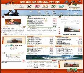动易CMS 东海县李埝中学奥运模板 - 源码下载 -六神源码网