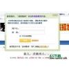 游客提醒注册弹窗 For discuz! 7.0 - 源码下载 -六神源码网