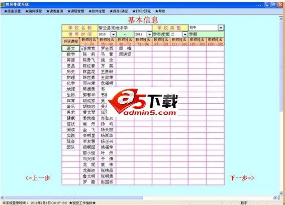小学免费排课软件_排课表软件 v3.0 绿色免费版 - 软件下载 - A5下载