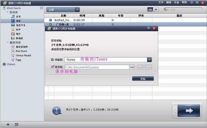 狸窝软件官网_狸窝苹果(iTunes)助手V1.3.1.705-软件下载-A5下载