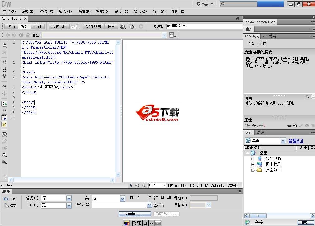 网页三剑客软件下载_Adobe Dreamweaver CS5 官方简体中文试用版 - 软件下载 - A5下载