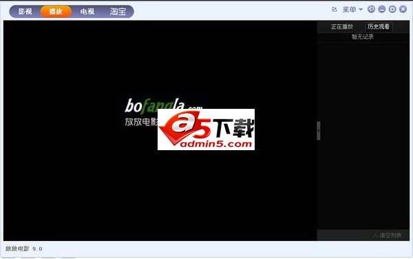 不用装播放器看的色情片_放放电影播放器 v9.7 - 软件下载 - A5下载