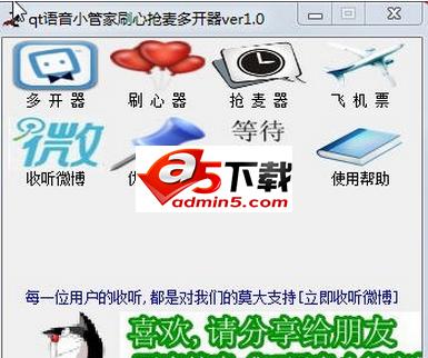 qt语音淘宝互刷频道_qt语音小家麦刷心多开器v1.1-软件下载-A5下载