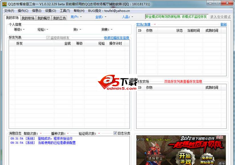 qq农牧场偷匪版_QQ农场牧场餐厅偷匪三合一 v2.38 - 软件下载 - A5下载