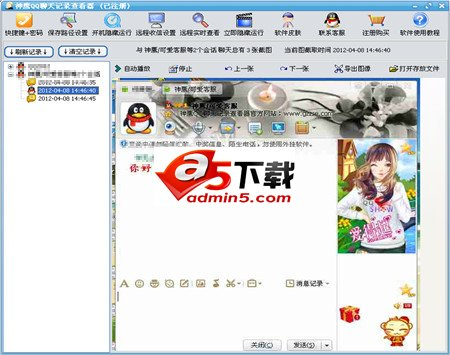 qq聊天记录保存地址_神鹰QQ聊天记录查看器 v15.0 - 软件下载 - A5下载