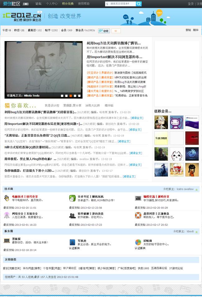 phpwind8.7小清新模板 - 源码下载 -六神源码网