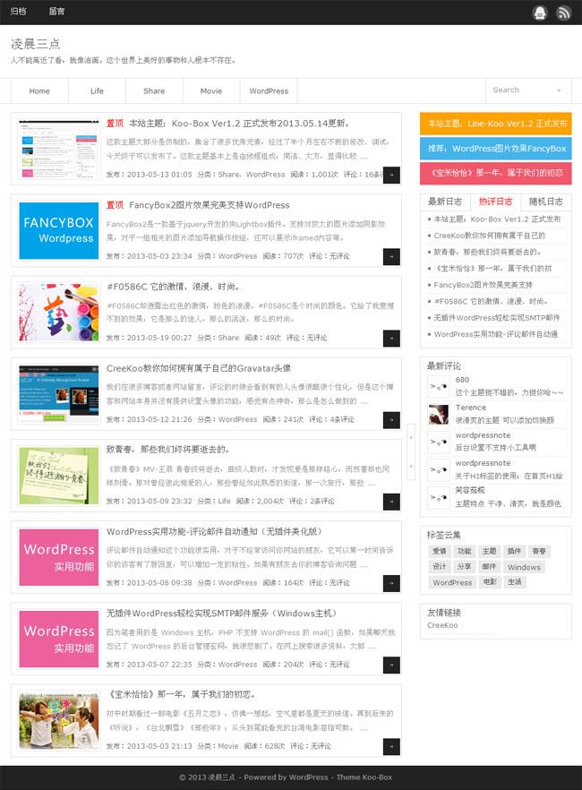 中文博客主题 - 源码下载 -六神源码网