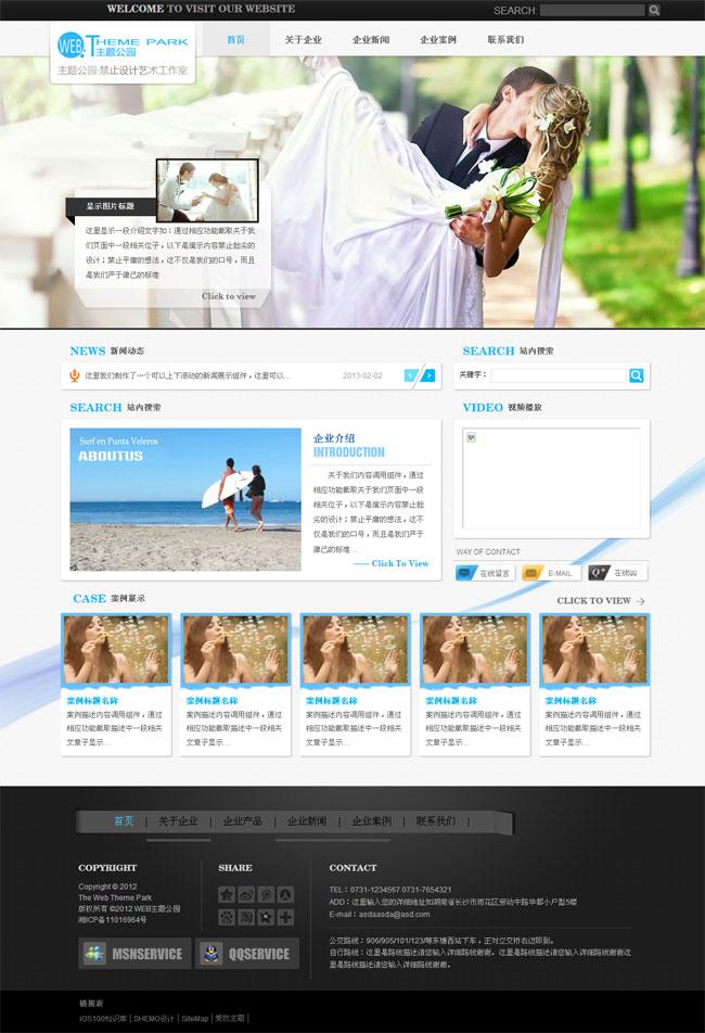 婚庆网站企业模板 - 源码下载 -六神源码网