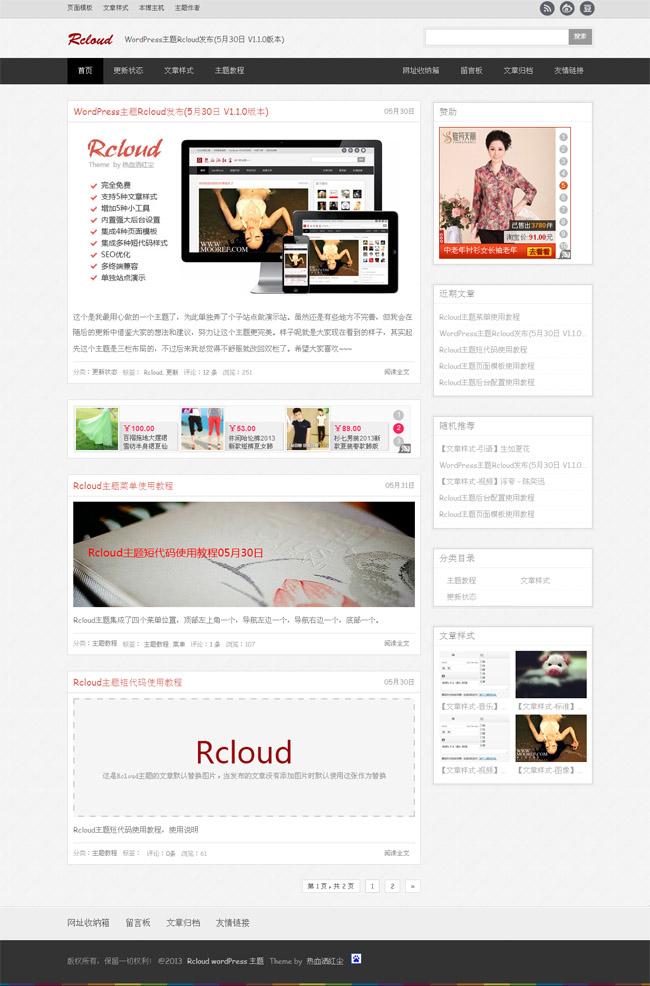 wordpress中文Rcloud主题 - 源码下载 -六神源码网