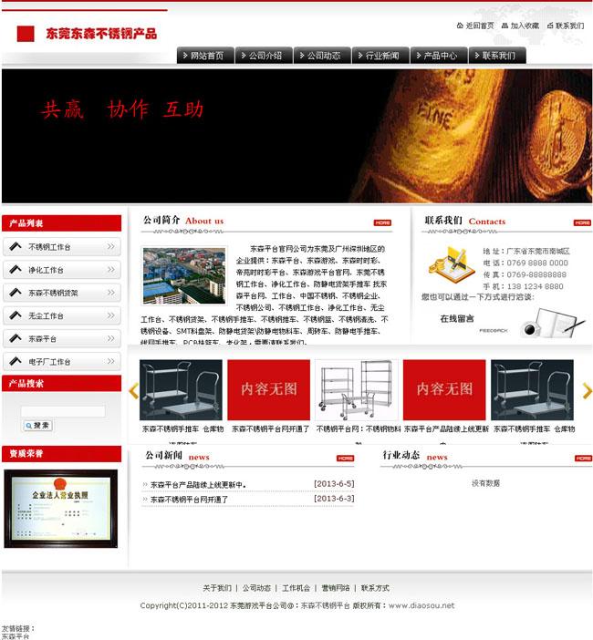 东莞不锈钢网站 zblog模板 v1.1 - 源码下载 -六神源码网