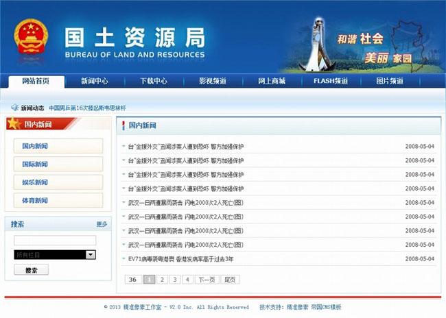 国土资源局帝国CMS模板 - 源码下载 -六神源码网