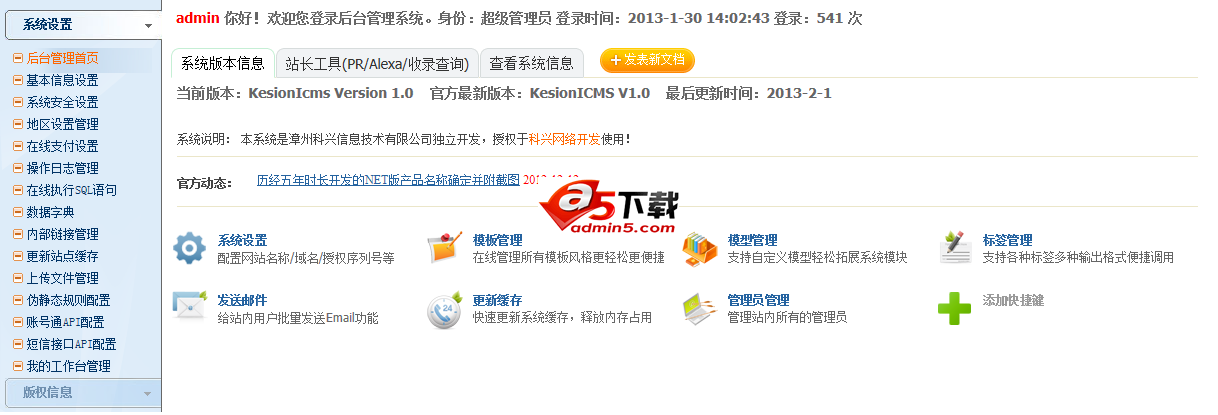 KESION .NET 版本三大新产品功能快报