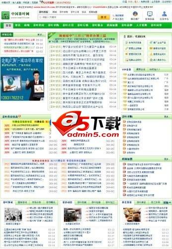 DESTOON4.0企业模板 茶叶网模板 v4.0 - 源码下载 -六神源码网