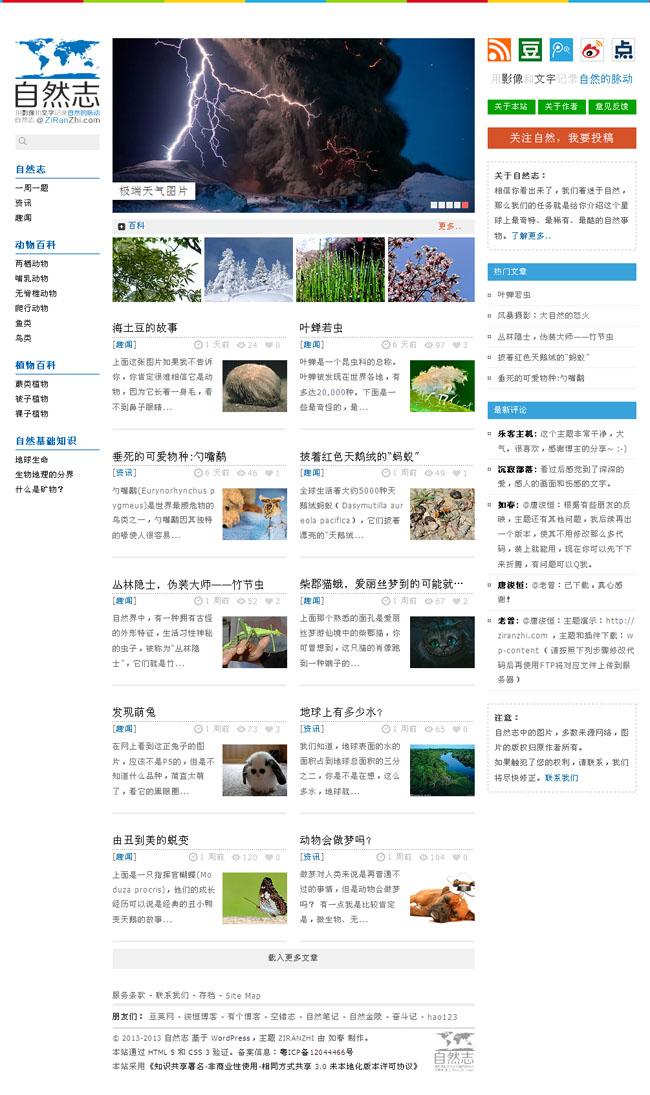 自然志wordpress模板 - 源码下载 -六神源码网