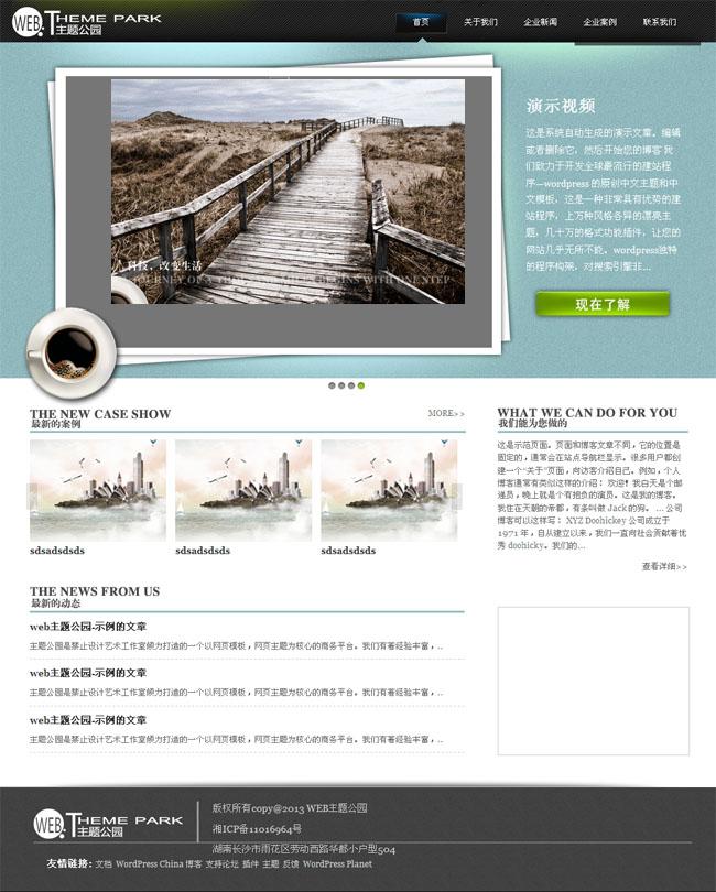 蓝色企业wordpress模板 - 源码下载 -六神源码网