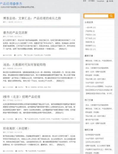 简洁的博客模板 - 源码下载 -六神源码网