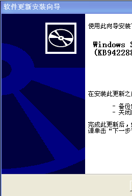 Microsoft Windows Installer v4.5 简体中文版