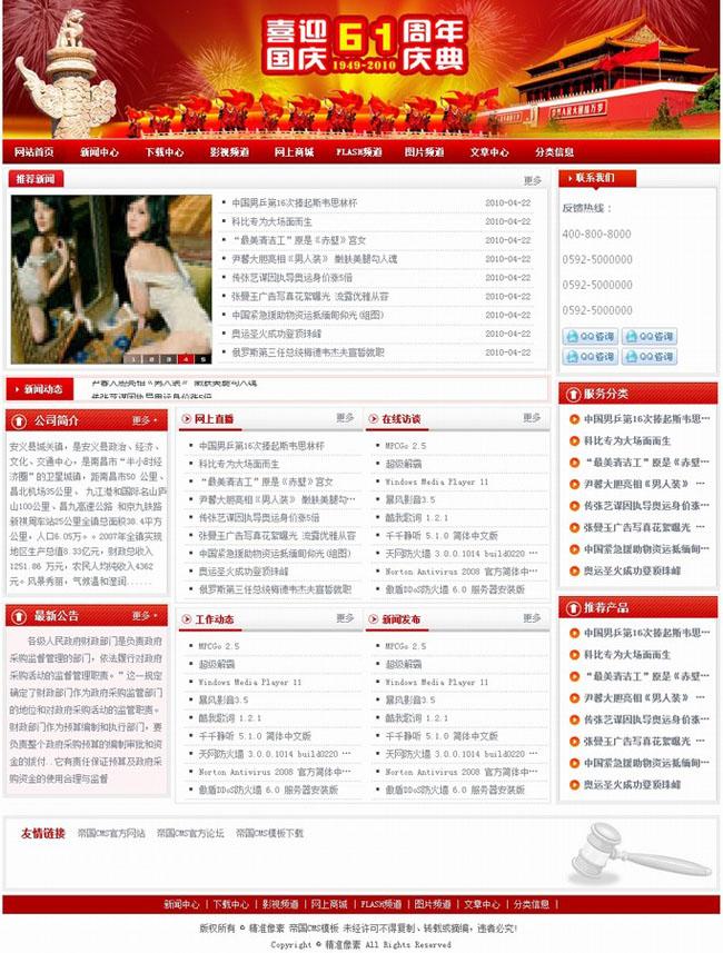 帝国CMS红色政府模板 - 源码下载 -六神源码网