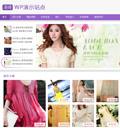 WP紫色淘宝客模板 - 源码下载 -六神源码网