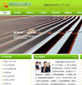 绿色帝国cms企业模板 - 源码下载 -六神源码网
