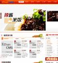 爱站cms餐饮类网站模板 - 源码下载 -六神源码网