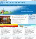 政府网站帝国cms蓝色模板 - 源码下载 -六神源码网