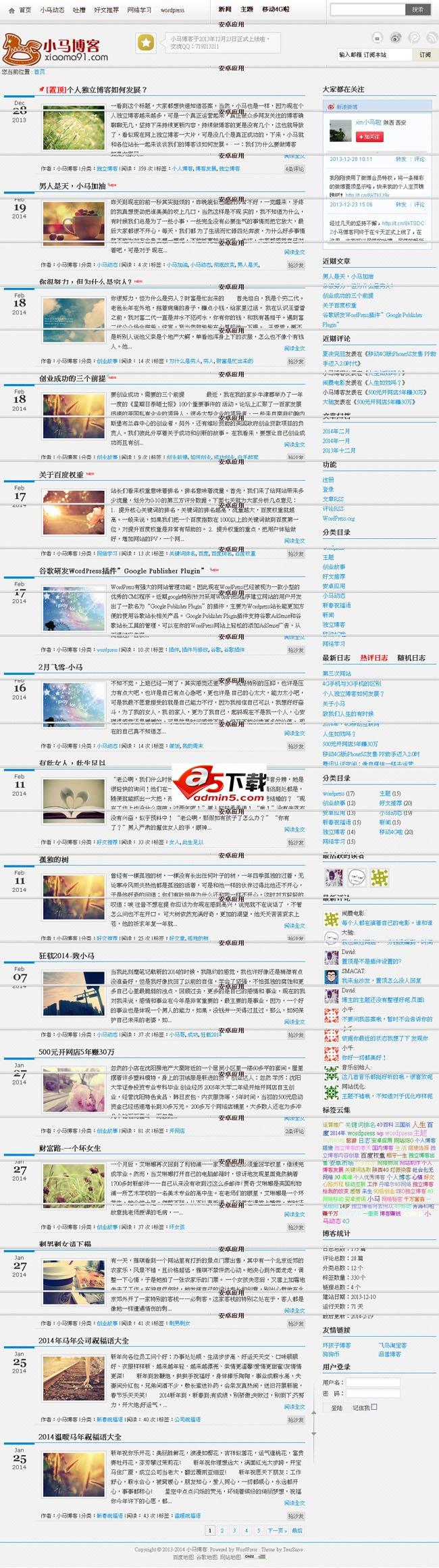 小马博客主题 v3.8 wordpress主题