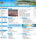 pageadmin政府网站管理系统-浅蓝色政府网站模板2(带程序) - 源码下载 -六神源码网