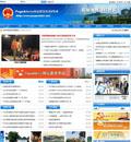 pageadmin政府网站管理系统-蓝色政府门户网站模板(带程序) - 源码下载 -六神源码网