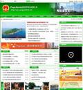 pageadmin政府网站管理系统-绿色政府门户网站模板(带程序) - 源码下载 -六神源码网