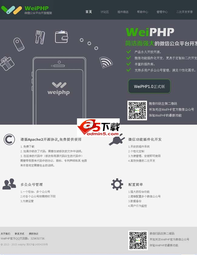 weiphp